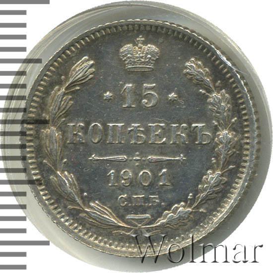 15 копеек 1901 г. СПБ ФЗ. Николай II. Инициалы минцмейстера ФЗ