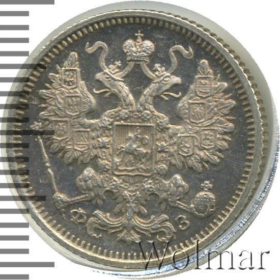 15 копеек 1901 г. СПБ ФЗ. Николай II Инициалы минцмейстера ФЗ