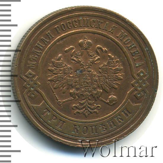 3 копейки 1878 г. СПБ. Александр II.