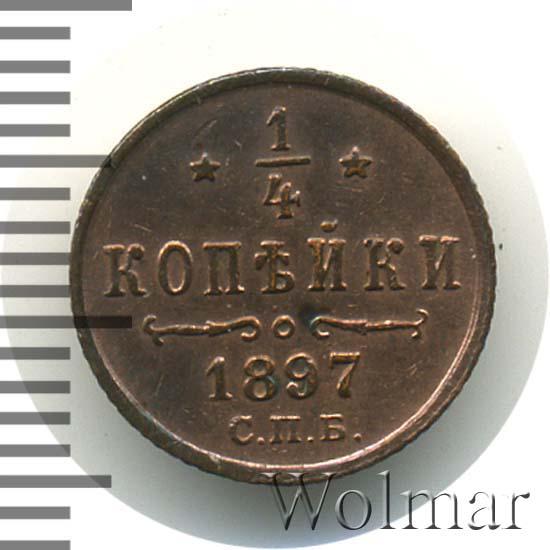 1/4 копейки 1897 г. СПБ. Николай II.