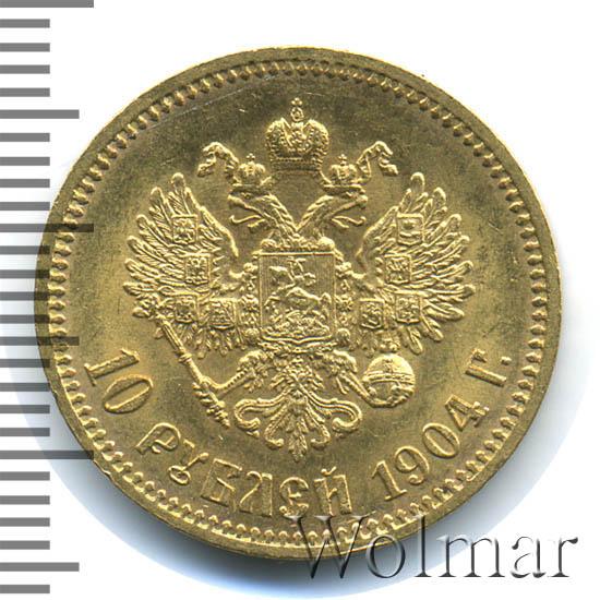 10 рублей 1904 г. (АР). Николай II.