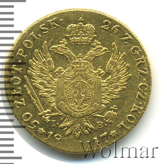 50 злотых 1817 г. IB. Для Польши (Александр I).