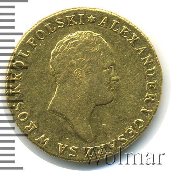 50 злотых 1817 г. IB. Для Польши (Александр I)