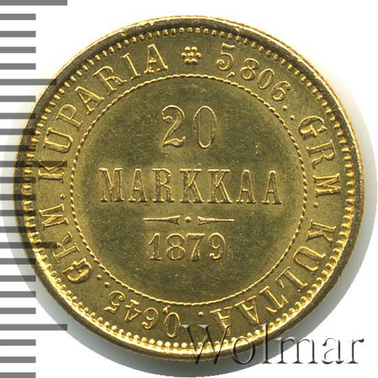 20 марок 1879 г. S. Для Финляндии (Александр II).
