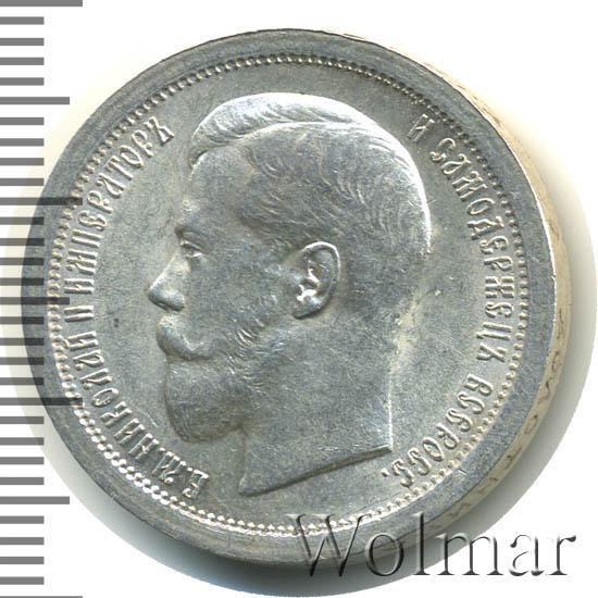 50 копеек 1895 г. (АГ). Николай II