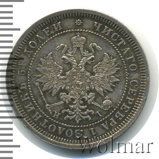 25 копеек 1873 г. СПБ НІ. Александр II
