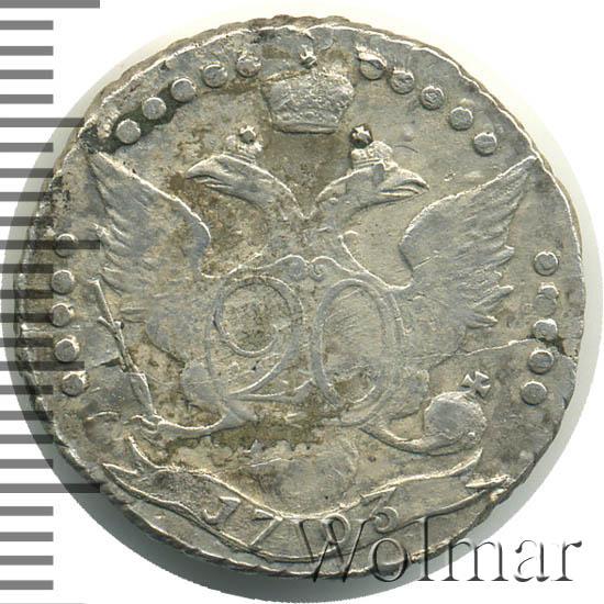 20 копеек 1793 г. СПБ. Екатерина II.