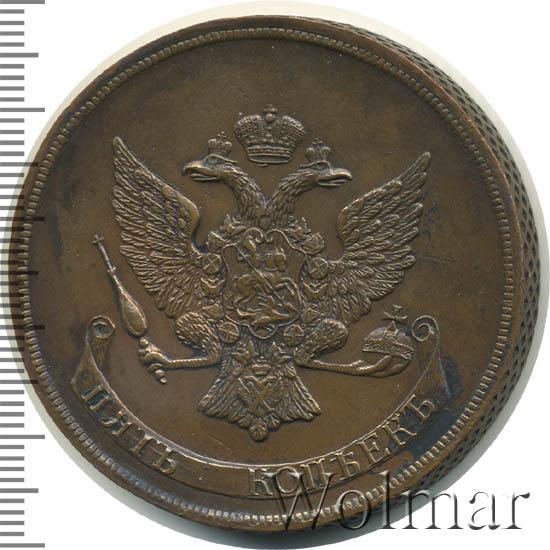 5 копеек 1757 г. ЕМ. Елизавета I. Новодел. Обозначение монетного двора ЕМ, ~  47 мм