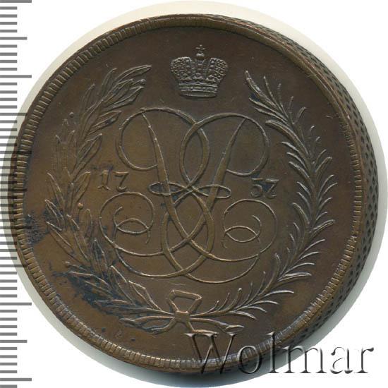 5 копеек 1757 г. ЕМ. Елизавета I Новодел. Обозначение монетного двора ЕМ, ~  47 мм