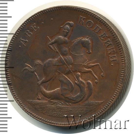 2 копейки 1757 г. Елизавета I. Номинал над св. Георгием. Новодел