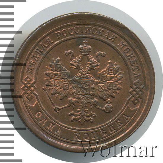 1 копейка 1881 г. СПБ. Александр II - Александр III.