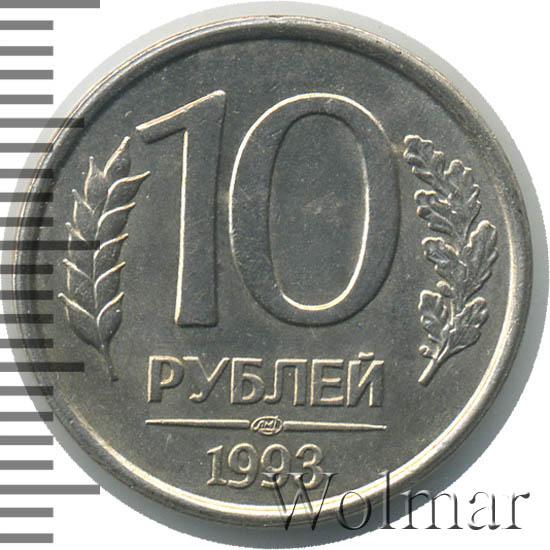 10 рублей 1993 г. ЛМД Немагнитные