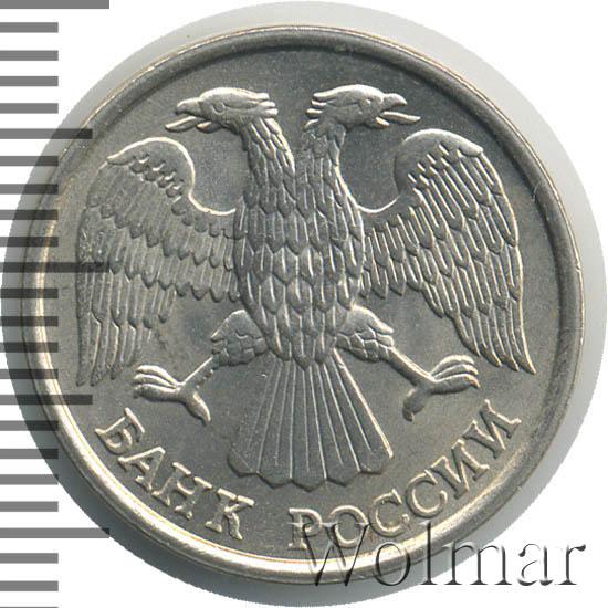 10 рублей 1993 г. ЛМД. Немагнитные