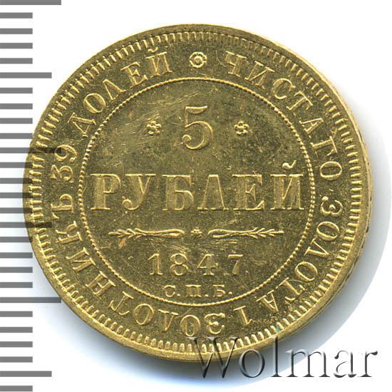 5 рублей 1847 г. СПБ АГ. Николай I.