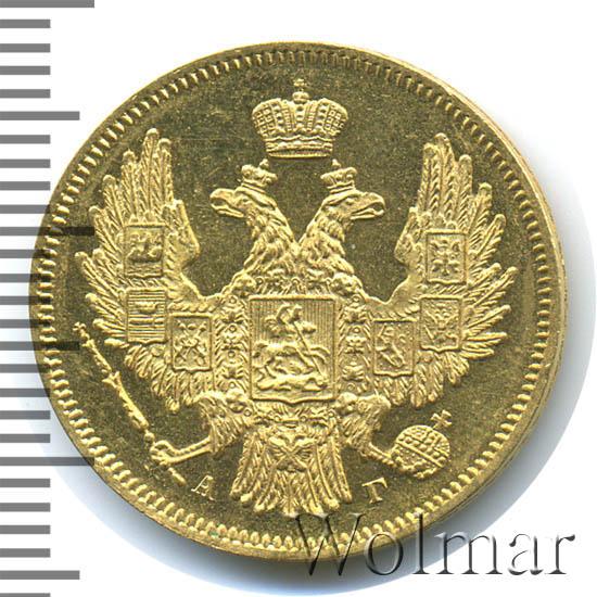 5 рублей 1847 г. СПБ АГ. Николай I