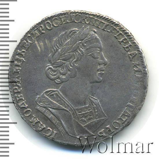 Полтина 1725 г. Петр I Портрет в античных доспехах.