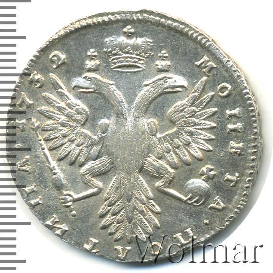 Полтина 1732 г. Анна Иоанновна. ВСЕРОСИСКАЯ. Короны орлов с крестами