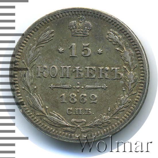 15 копеек 1862 г. СПБ МИ. Александр II.