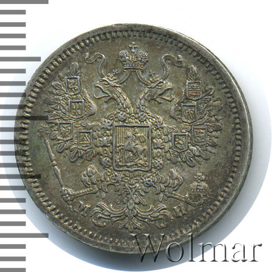 15 копеек 1862 г. СПБ МИ. Александр II