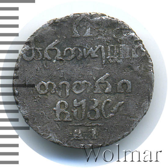 Полуабаз 1828 г. АТ. Для Грузии (Николай I)