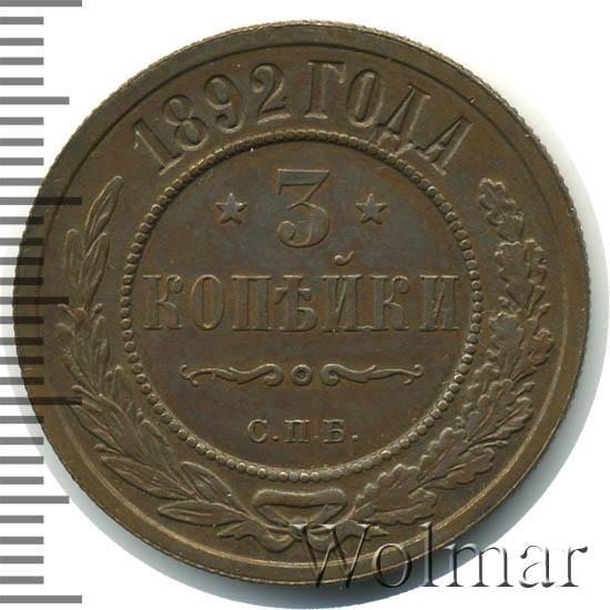 3 копейки 1892 г. СПБ. Александр III.