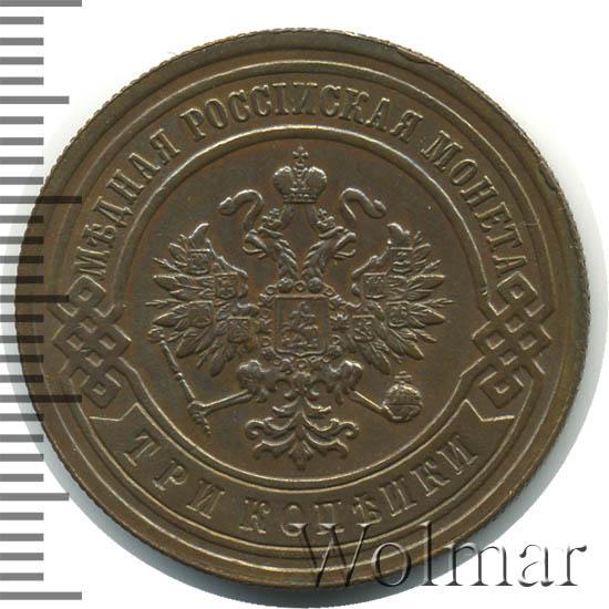 3 копейки 1892 г. СПБ. Александр III
