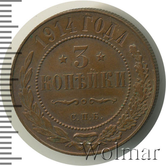 3 копейки 1914 г. СПБ. Николай II.