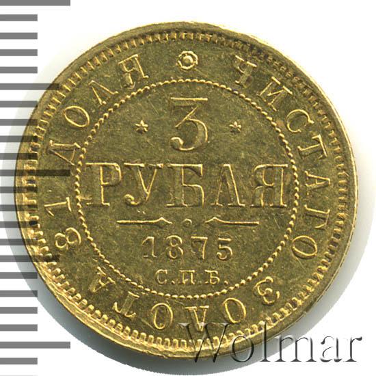 3 рубля 1875 г. СПБ HI. Александр II.