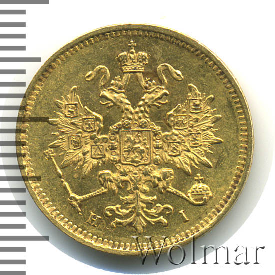 3 рубля 1875 г. СПБ HI. Александр II