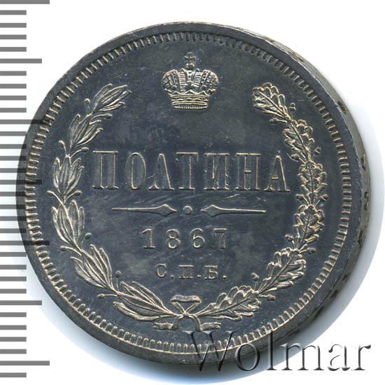 Полтина 1867 г. СПБ HI. Александр II.