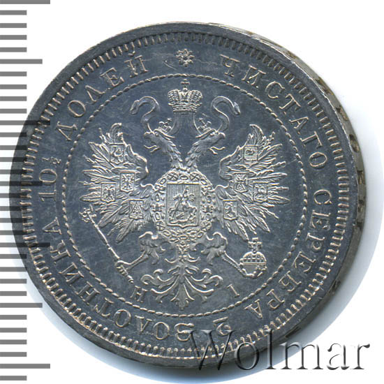 Полтина 1867 г. СПБ HI. Александр II