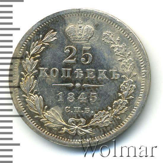 25 копеек 1845 г. СПБ КБ. Николай I. Орел 1845-1847