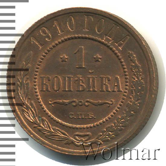 1 копейка 1910 г. СПБ. Николай II.