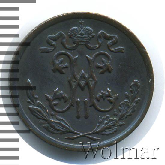 1/2 копейки 1896 г. СПБ. Николай II