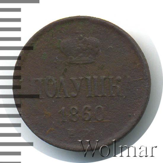 Полушка 1860 г. ЕМ. Александр II. Екатеринбургский монетный двор