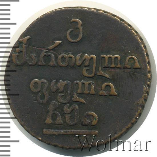 Бисти 1810 г. Для Грузии (Александр I). Для грузии