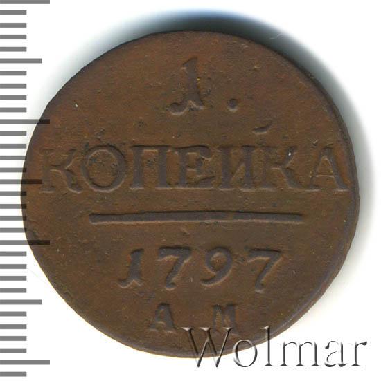 1 копейка 1797 г. АМ. Павел I. Аннинский монетный двор