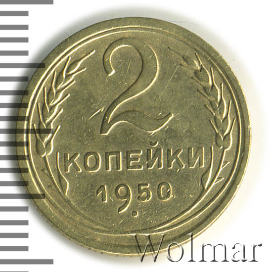 2 копейки 1950 г Стебельной ободок без узелков.