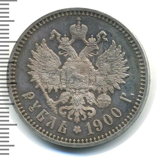 1 рубль 1900 г. (ФЗ). Николай II. Инициалы минцмейстера ФЗ