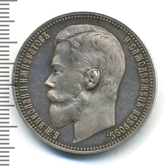 1 рубль 1900 г. (ФЗ). Николай II Инициалы минцмейстера ФЗ
