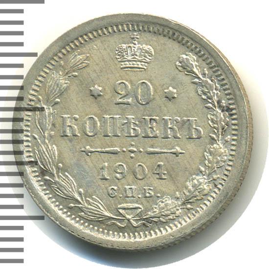 20 копеек 1904 г. СПБ АР. Николай II.