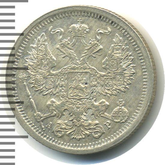 20 копеек 1904 г. СПБ АР. Николай II