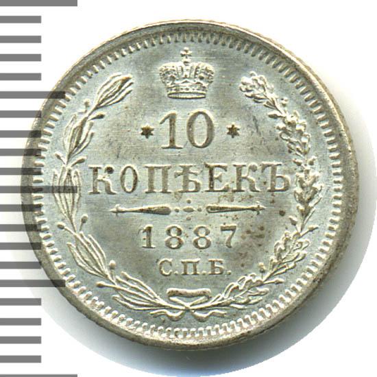 10 копеек 1887 г. СПБ АГ. Александр III.