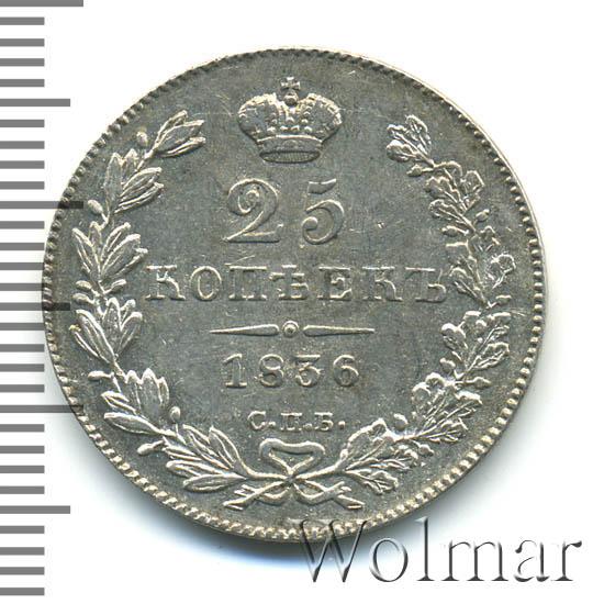 25 копеек 1836 г. СПБ НГ. Николай I. Ленты особого типа 1836 года