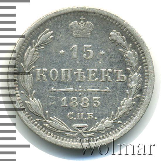 15 копеек 1883 г. СПБ АГ. Александр III. Инициалы минцмейстера АГ