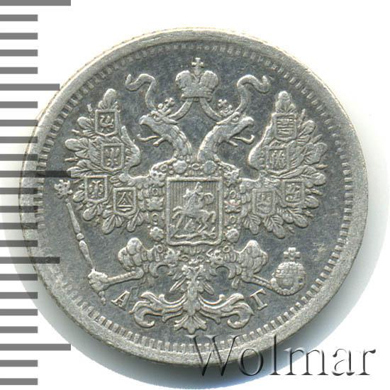 15 копеек 1883 г. СПБ АГ. Александр III Инициалы минцмейстера АГ
