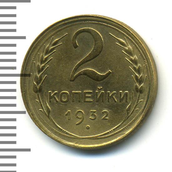 2 копейки 1932 г. Круговая надпись приближена к выступающему канту монеты