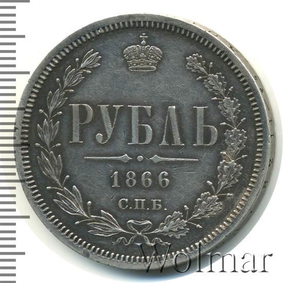 1 рубль 1866 г. СПБ НФ. Александр II. Инициалы минцмейстера НФ