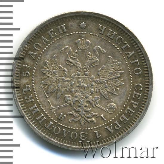 25 копеек 1877 г. СПБ НІ. Александр II. Инициалы минцмейстера НІ