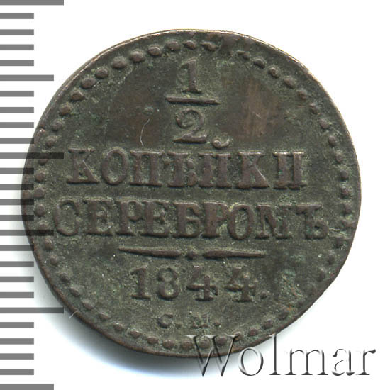 1/2 копейки 1844 г. СМ. Николай I. Тиражная монета
